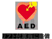 AED リフト付き車両のに装備