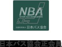 日本バス協会正会員
