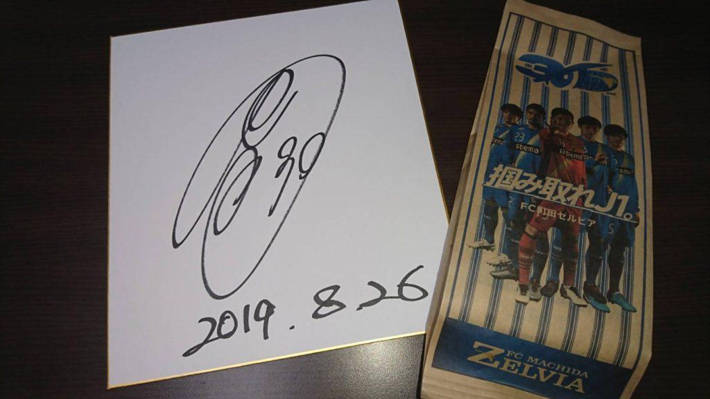 J2リーグサイン