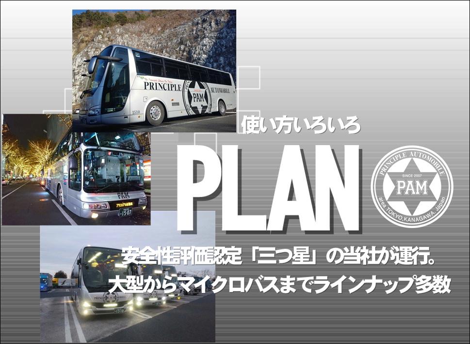 バス プラン画像