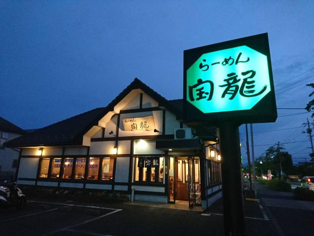 町田 宝龍