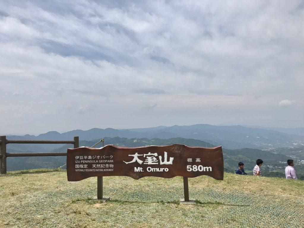 大室山 580m 写真
