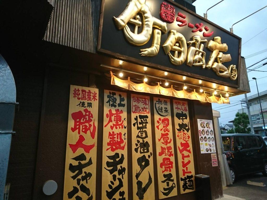 町田商店マックス 写真