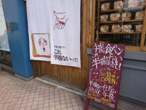 食パン専門店 写真