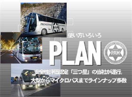 バス プラン