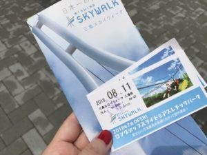 三島スカイ 写真