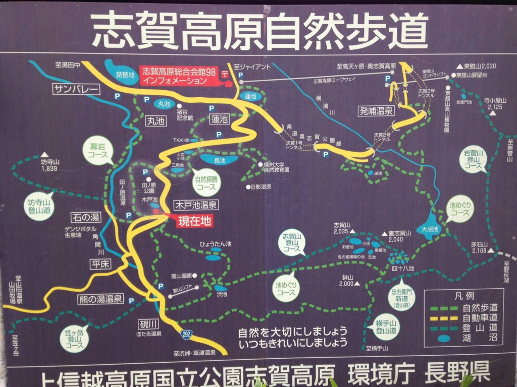 志賀高原 観光