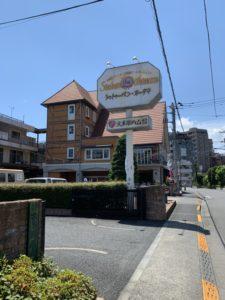 大多摩ハム レストラン