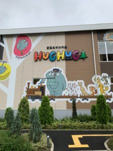 hughug 子供