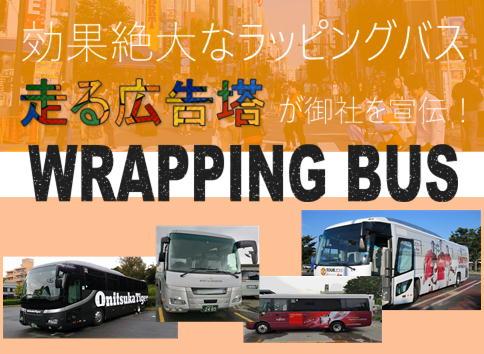 ラッピングバス プラン