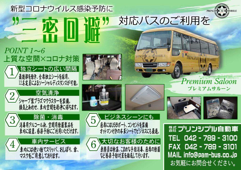 三密回避バス