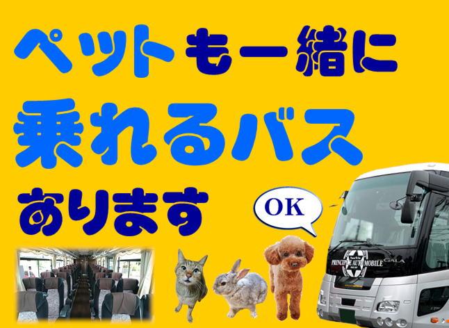ペット 貸切バス
