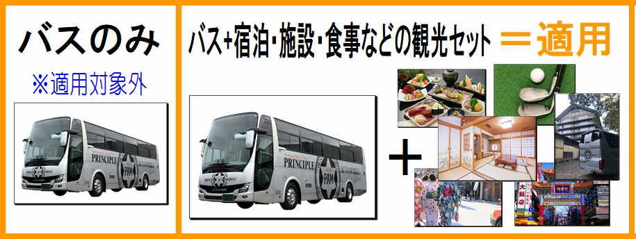 gotoキャンペーン 観光バス