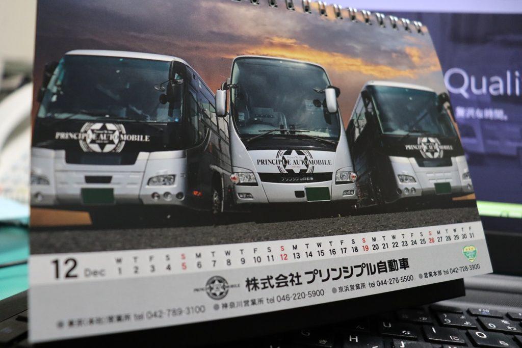 プリンシプル自動車 カレンダー