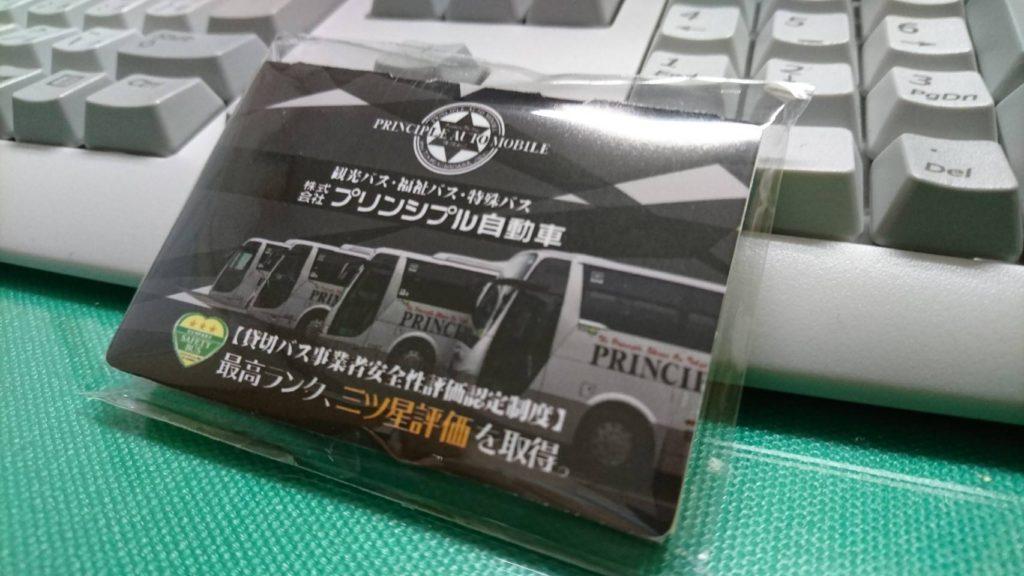 バス会社 グッズ