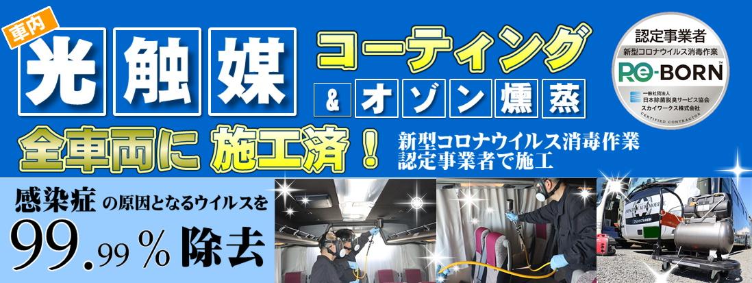 光触媒 観光バス