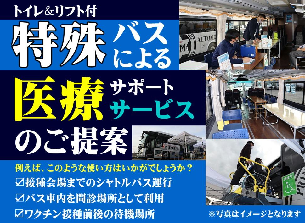 医療サポート 観光バス
