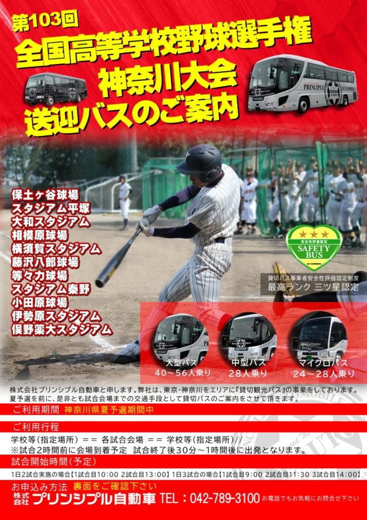 高校野球 神奈川バス