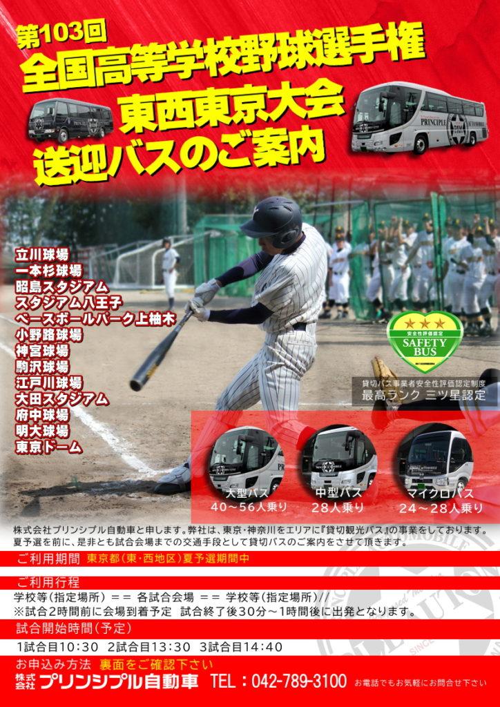 高校野球 東京バス