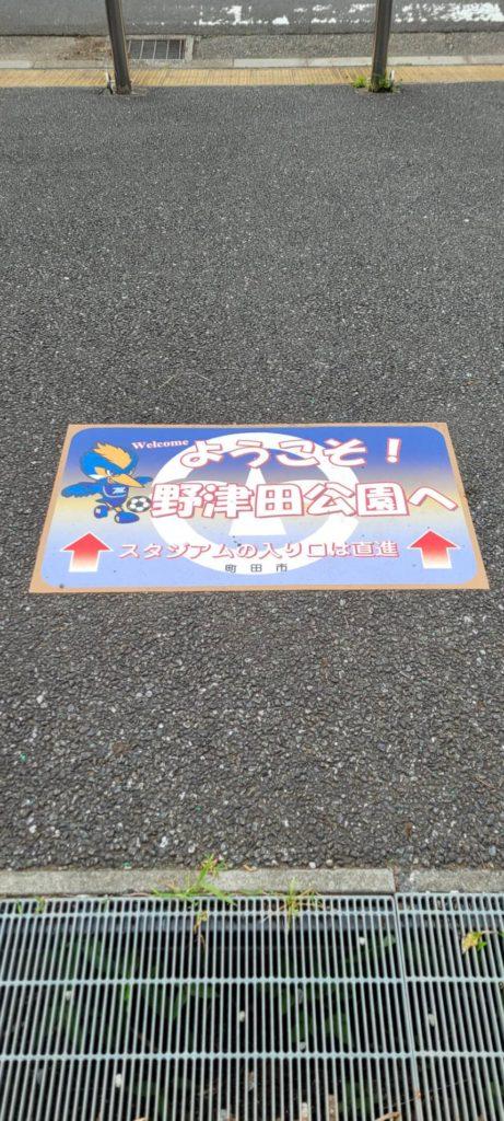 野津田公園 親子